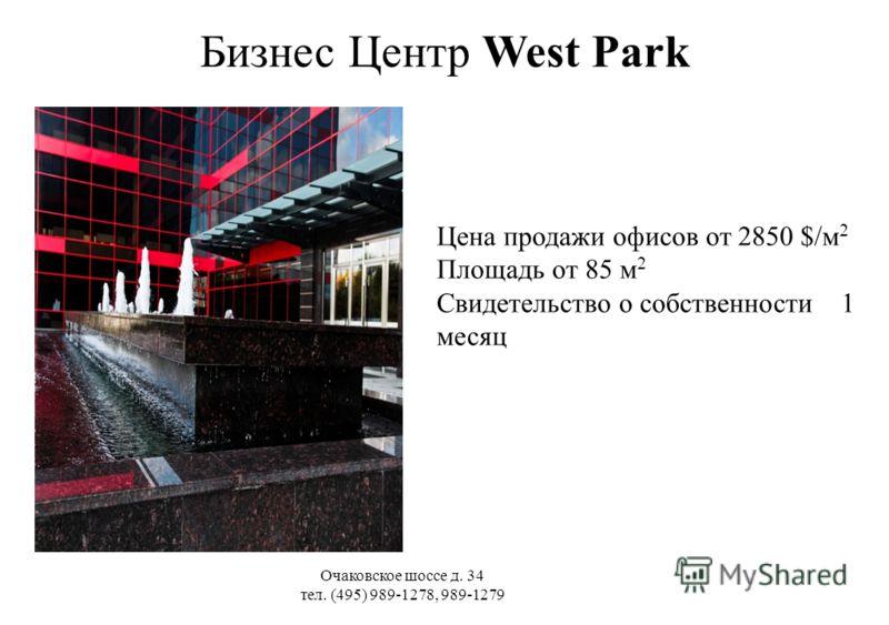 1 Бизнес Центр West Park Цена продажи офисов от 2850 $/м 2 Площадь от 85 м 2 Свидетельство о собственности 1 месяц Очаковское шоссе д. 34 тел. (495) 989-1278, 989-1279