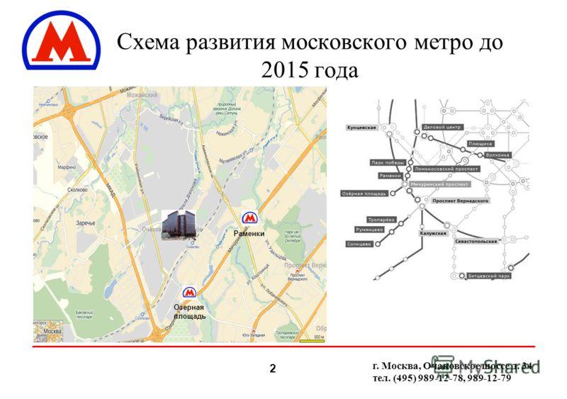 2 Схема развития московского