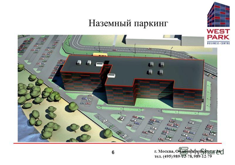 6 г. Москва, Очаковское шоссе д. 34 тел. (495) 989-12-78, 989-12-79 Наземный паркинг