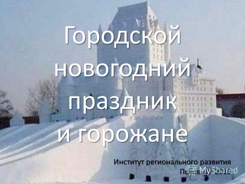 Городской новогодний праздник и горожане Институт регионального развития Псков 2013