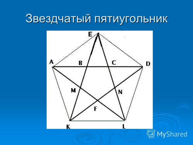 Звездчатый пятиугольник