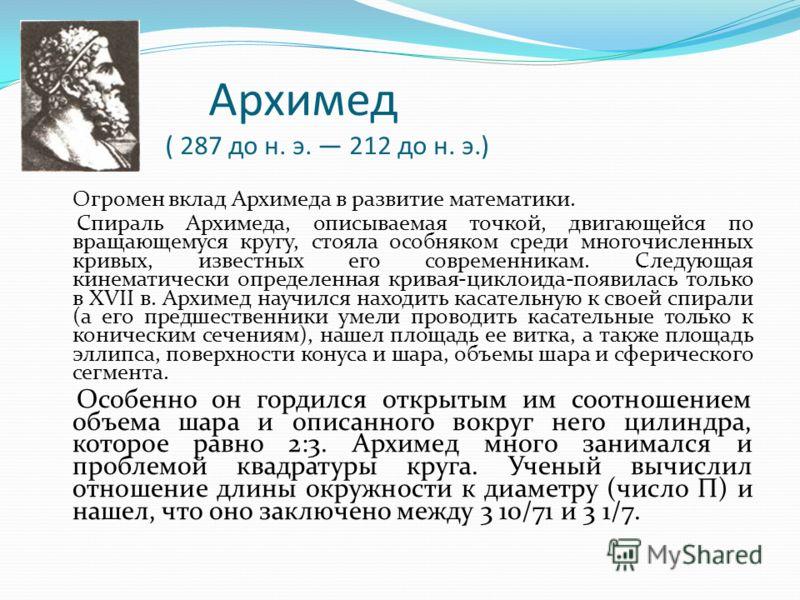 Архимед ( 287 до н. э. 212 до н. э.) Огромен вклад Архимеда в развитие математики. Спираль Архимеда, описываемая точкой, двигающейся по вращающемуся кругу, стояла особняком среди многочисленных кривых, известных его современникам. Следующая кинематич