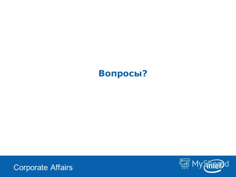 Corporate Affairs 13 CGIGNALAGA Вопросы?