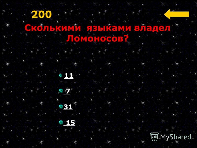Сколькими языками владел Ломоносов? 200 11 7 31 15