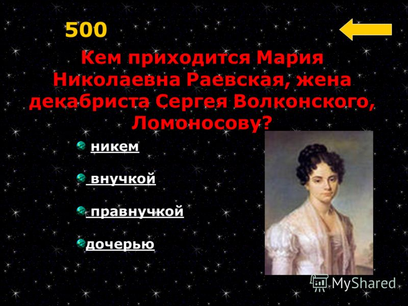 Кем приходится Мария Николаевна Раевская, жена декабриста Сергея Волконского, Ломоносову? 500 никем внучкой правнучкой дочерью