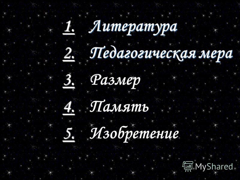 Литература Педагогическая мера Размер Изобретение Память 1. 2. 3. 4. 5.