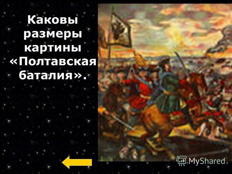Каковы размеры картины «Полтавская баталия».
