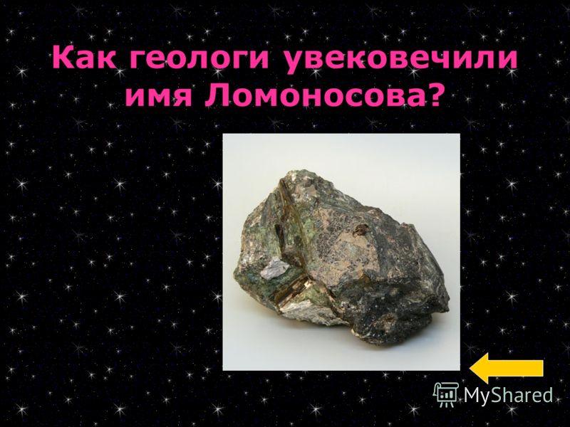 Как геологи увековечили имя Ломоносова?