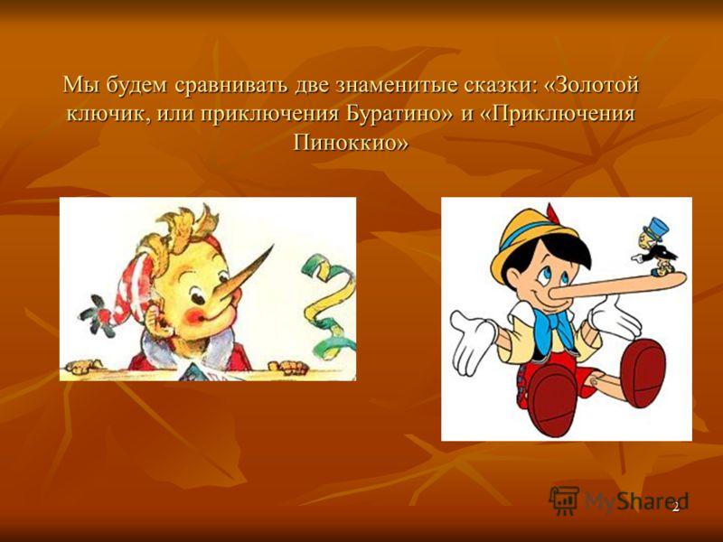 2 Мы будем сравнивать две знаменитые сказки: «Золотой ключик, или приключения Буратино» и «Приключения Пиноккио»