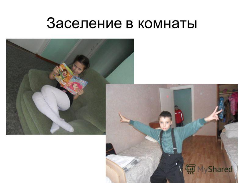 Заселение в комнаты