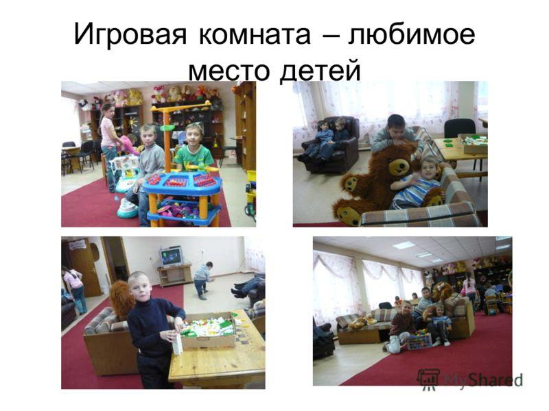 Игровая комната – любимое место детей