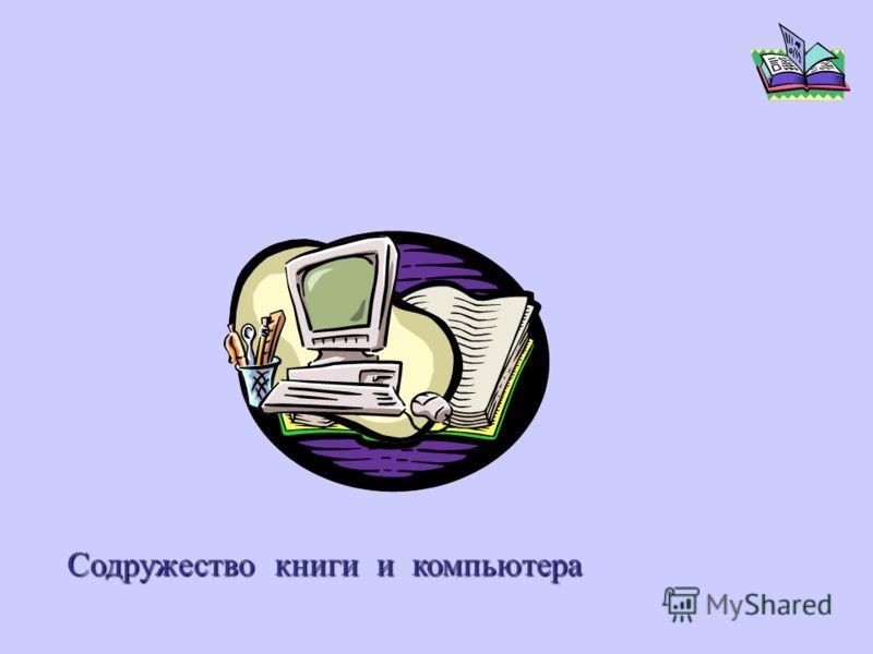 Содружество книги и компьютера
