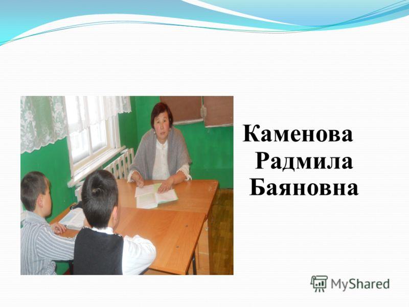 Каменова Радмила Баяновна