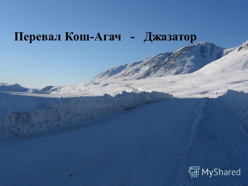 Перевал Кош-Агач - Джазатор