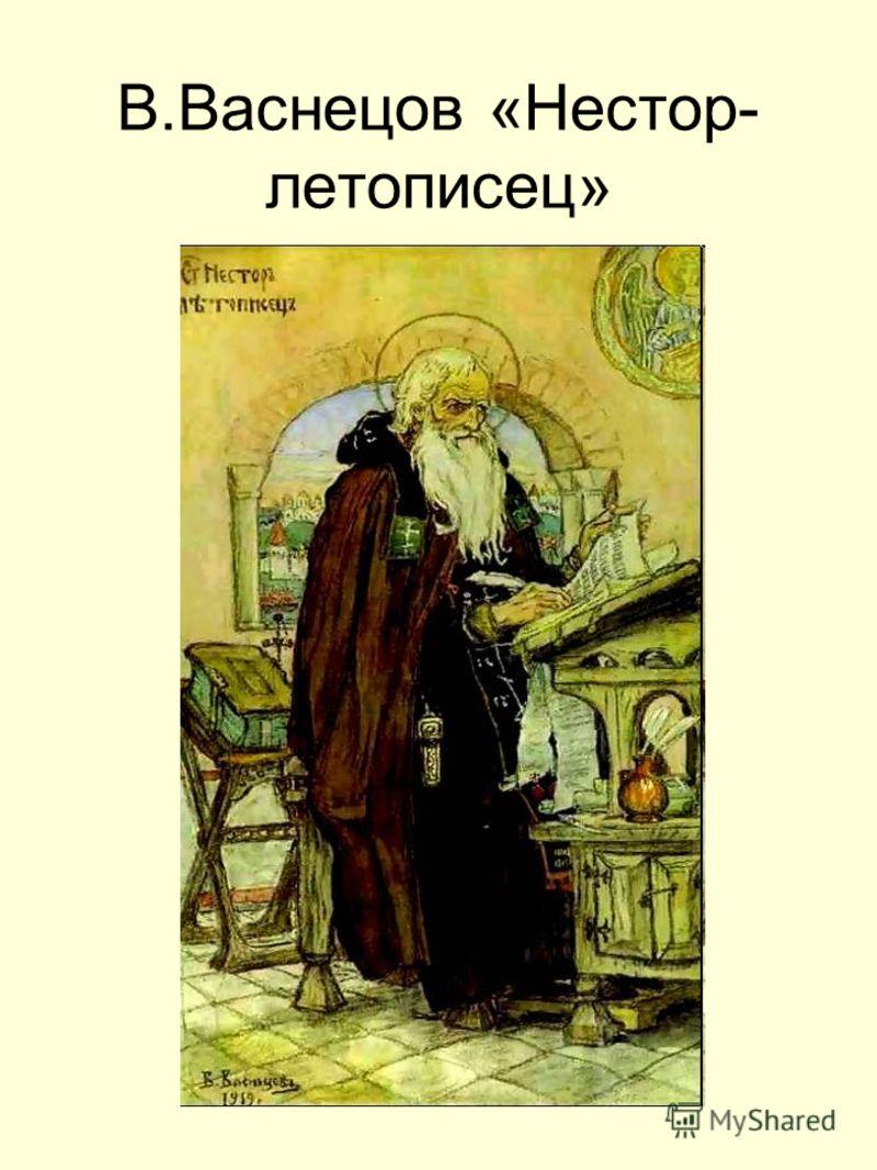 В.Васнецов «Нестор- летописец»