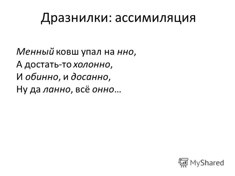 Дразнилки: утрата затвора у [ц] Куриса на улисе яйсо снесла (Кировская область)