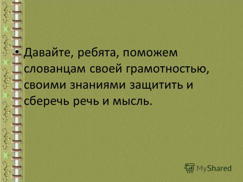 Работа по тексту 1) За что сражались жители Слованска? 2) Какие два главных сокровища они защищали? 3) В чём смысл сказки?