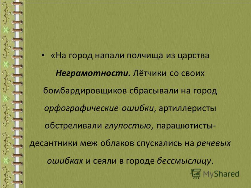 Предлагаю вам мысленно перенестись в сказочный город Слованск, жители которого строят Дом Дружбы, где все они будут жить в мире и согласии, но наступили трудные времена для жителей города.