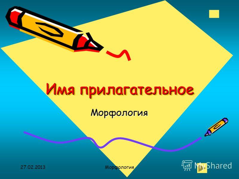 27.02.2013Морфология1 Имя прилагательное Морфология