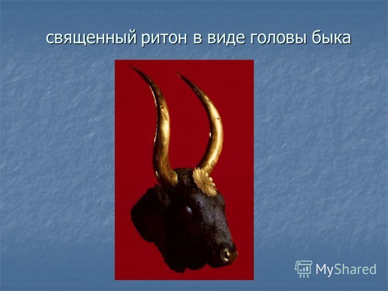 священный ритон в виде головы быка