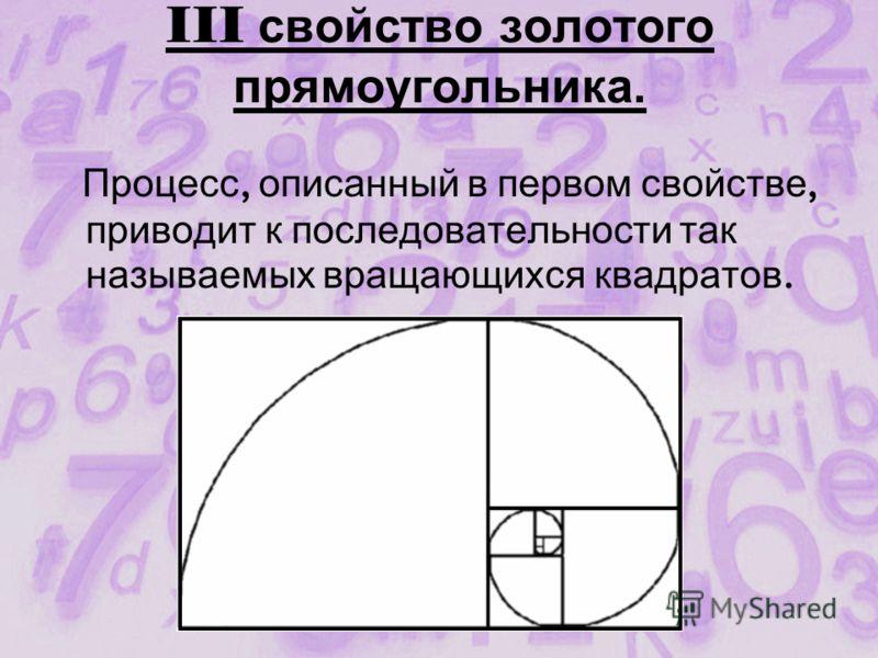 III свойство золотого прямоугольника. Процесс, описанный в первом свойстве, приводит к последовательности так называемых вращающихся квадратов.