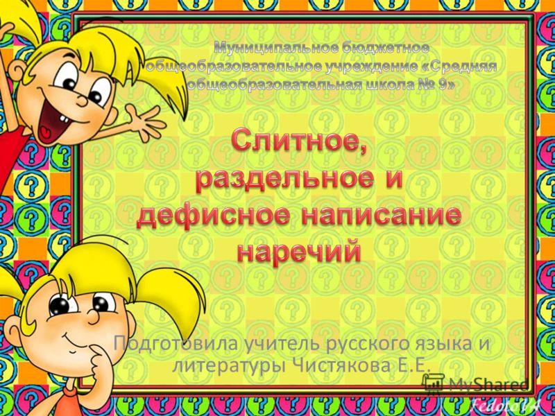 Подготовила учитель русского языка и литературы Чистякова Е.Е.