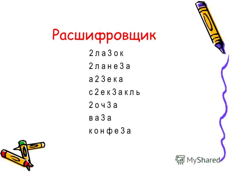 Расшифровщик 2 л а 3 о к 2 л а н е 3 а а 2 3 е к а с 2 е к 3 а к л ь 2 о ч 3 а в а 3 а к о н ф е 3 а