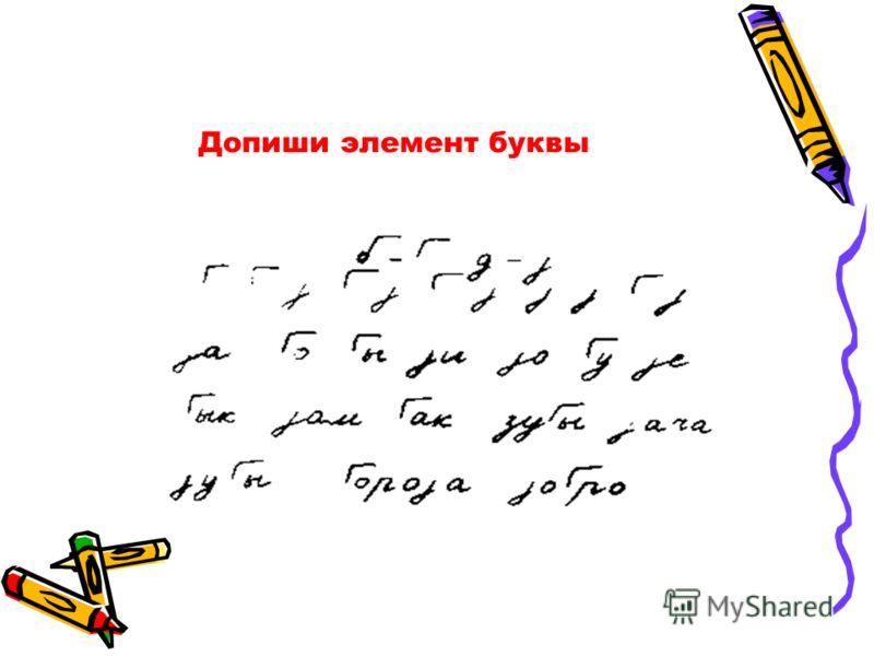 Допиши элемент буквы