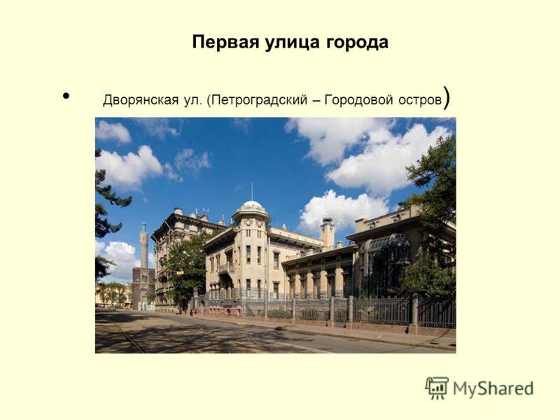 Первая улица города Дворянская ул. (Петроградский – Городовой остров )