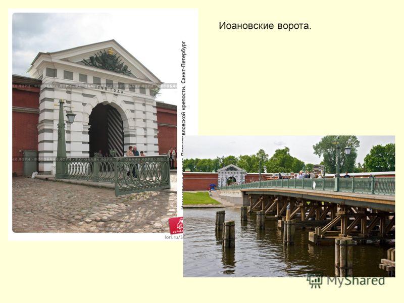 Иоановские ворота.
