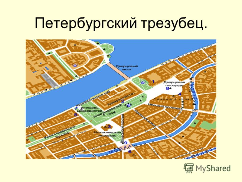 Петербургский трезубец.