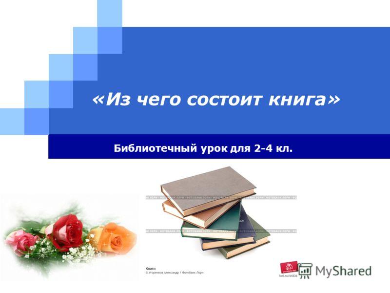LOGO «Из чего состоит книга» Библиотечный урок для 2-4 кл.