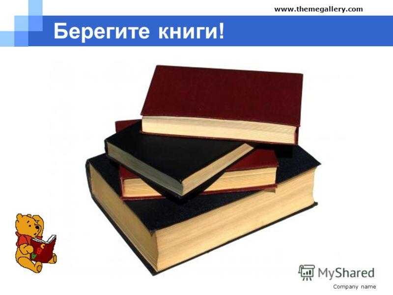 Company name www.themegallery.com Берегите книги!
