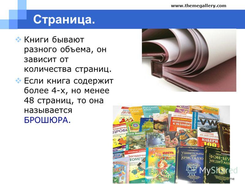 Company name www.themegallery.com Страница. Книги бывают разного объема, он зависит от количества страниц. Если книга содержит более 4-х, но менее 48 страниц, то она называется БРОШЮРА.