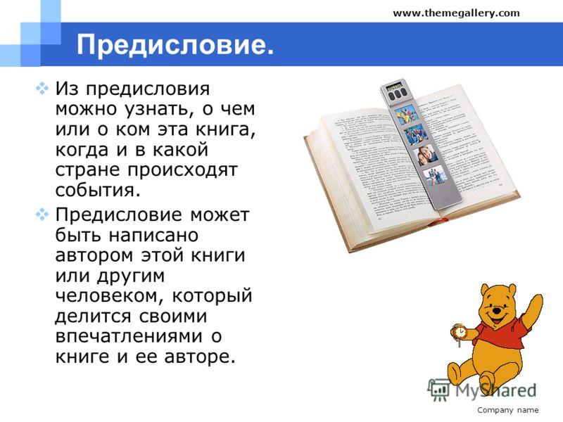 Company name www.themegallery.com Предисловие. Из предисловия можно узнать, о чем или о ком эта книга, когда и в какой стране происходят события. Предисловие может быть написано автором этой книги или другим человеком, который делится своими впечатле