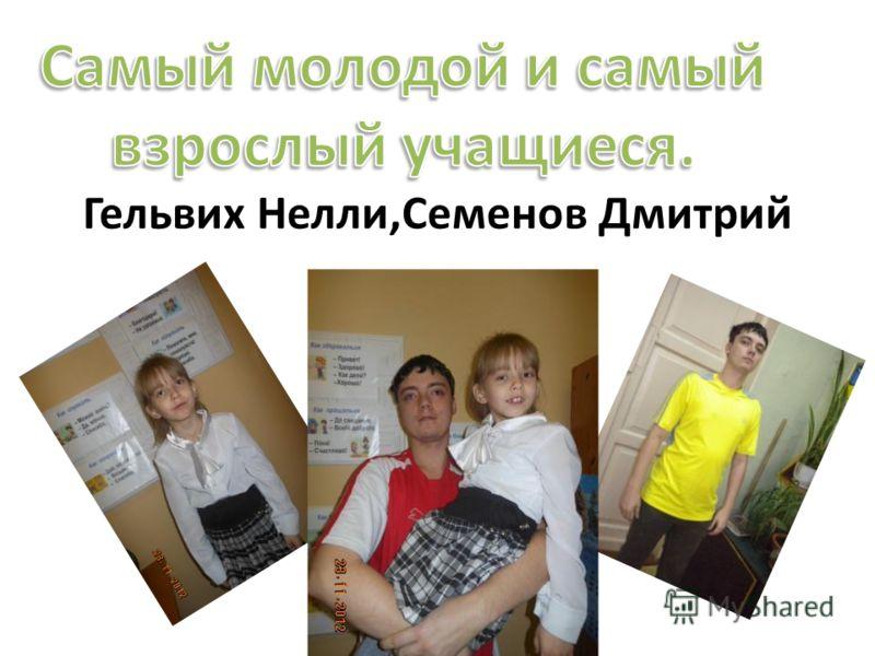 Гельвих Нелли,Семенов Дмитрий