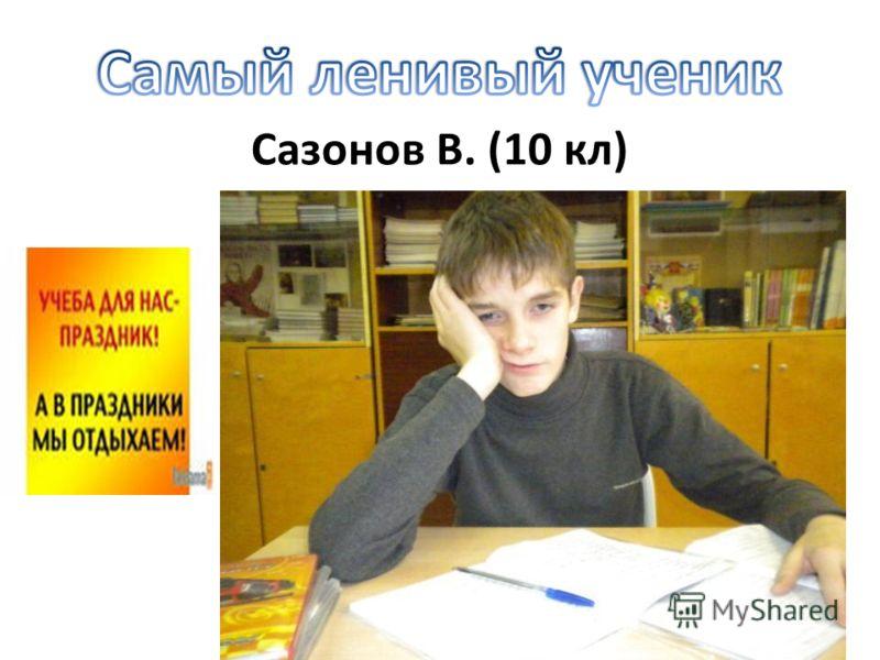 Сазонов В. (10 кл)