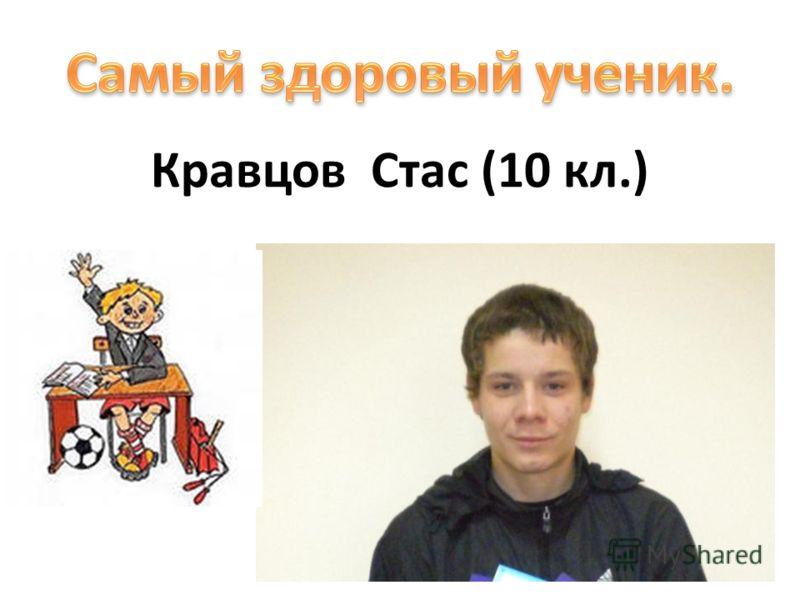 Кравцов Стас (10 кл.)
