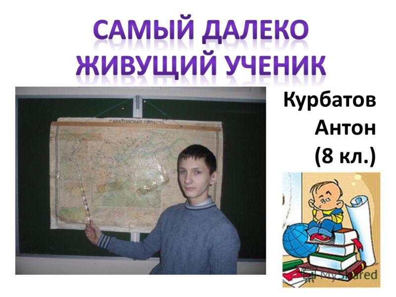 Курбатов Антон (8 кл.)