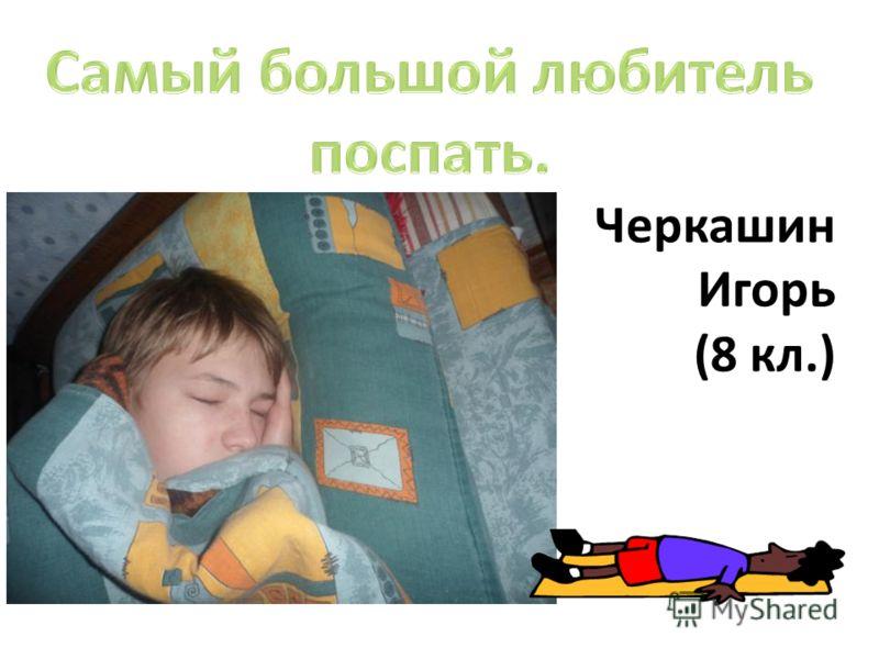 Черкашин Игорь (8 кл.)