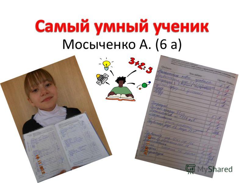 Мосыченко А. (6 а)