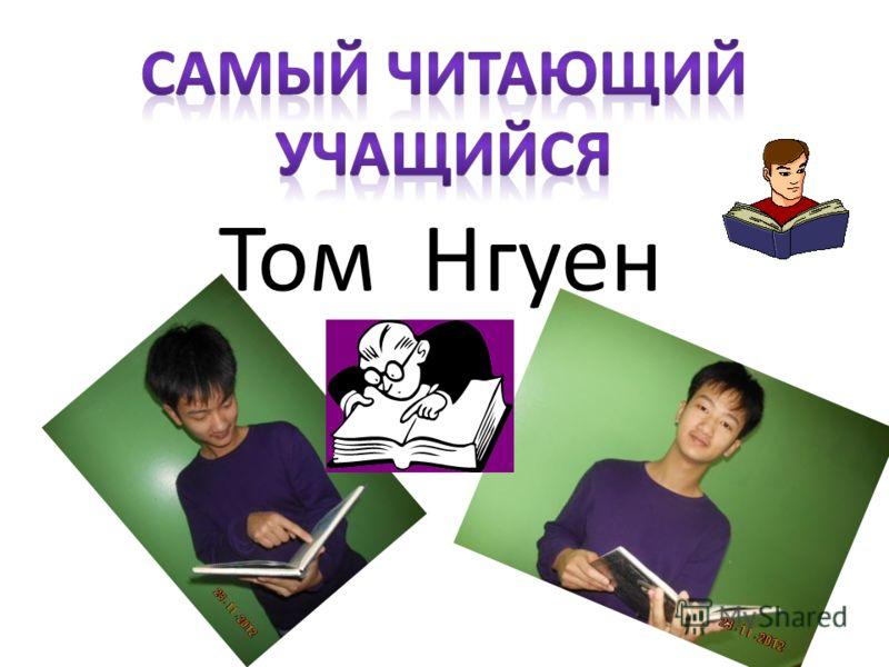 Том Нгуен