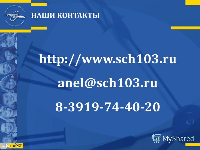 НАШИ КОНТАКТЫ http://www.sch103.ru anel@sch103.ru 8-3919-74-40-20
