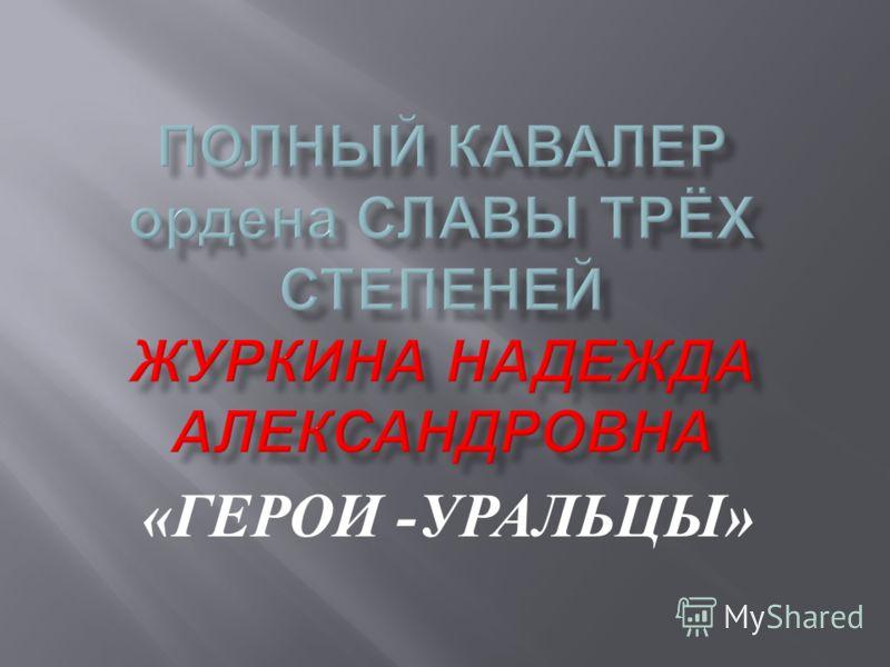 « ГЕРОИ - УРАЛЬЦЫ »