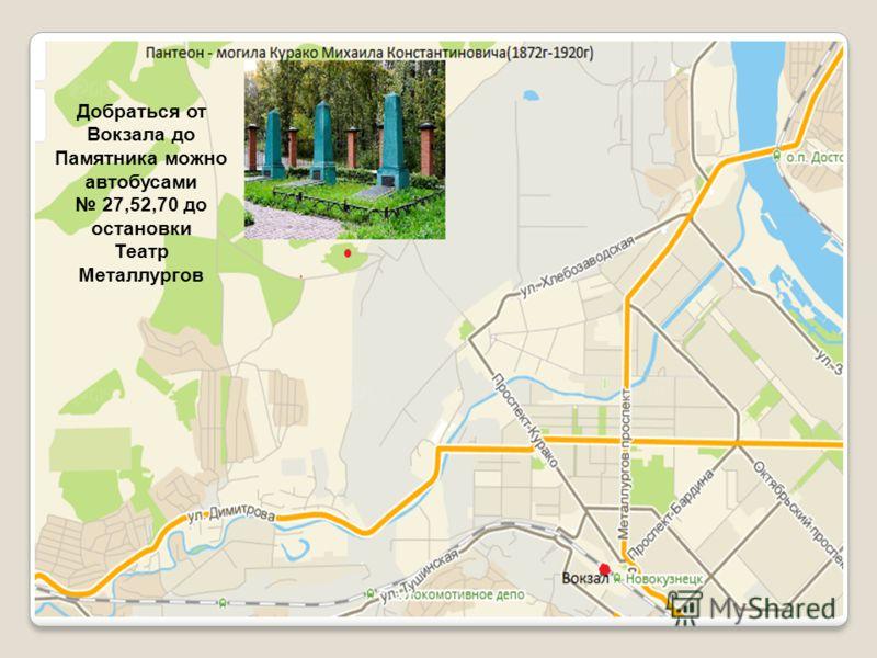Добраться от Вокзала до Памятника можно автобусами 27,52,70 до остановки Театр Металлургов