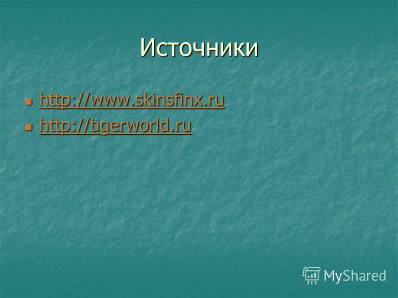 Источники http://www.skinsfinx.ru http://www.skinsfinx.ru http://www.skinsfinx.ru http://tigerworld.ru http://tigerworld.ru http://tigerworld.ru