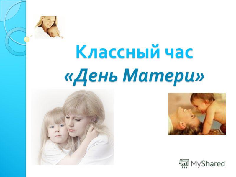 Классный час « День Матери »