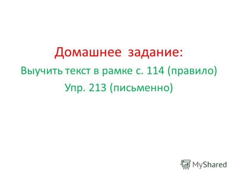 Домашнее задание: Выучить текст в рамке с. 114 (правило) Упр. 213 (письменно)