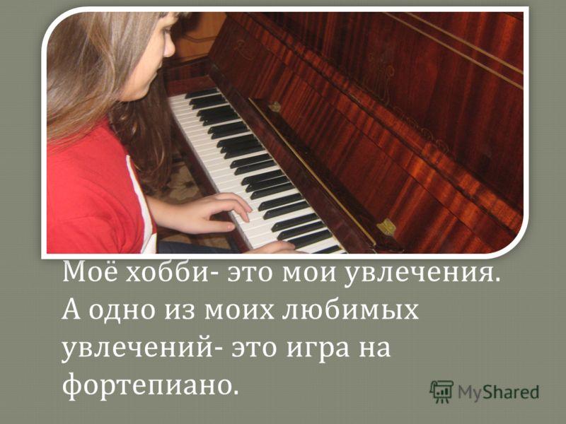 Выполнила ученица 6 класса « А » Семёнова Людмила