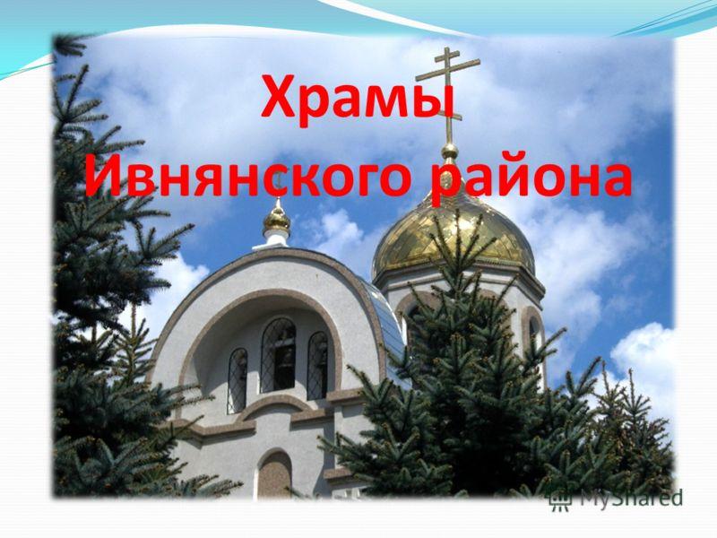 Храмы Ивнянского района